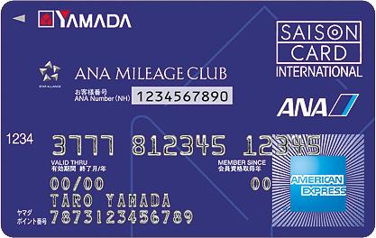 ヤマダLABI ANAマイレージクラブカード(キャッシング枠付)