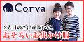 おそろい服専門店 Corva