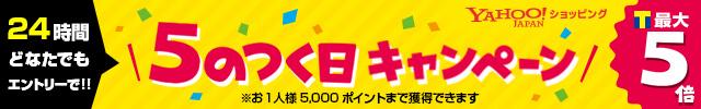 Yahoo!ショッピング5のつく日
