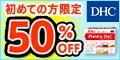 【DHC】プロティンダイエット初回限定キャンペーン