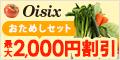 Oisix(おいしっくす)お試しセット