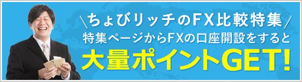 FX比較特集(ファランクス案件)