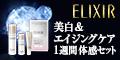 【資生堂】エリクシール ホワイト トライアルセット