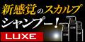 モテる男のシャンプー【LUXE】