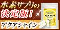 高濃度水素発生サプリメント【アクアシャイン】