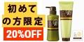 【DHC】ナチュラルアロマ髪サラサラセット