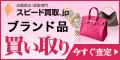 スピード買取.jp