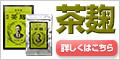 酵素サプリメント 茶麹