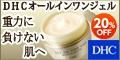 【DHC】モイスト&フェースアップ 2個セット