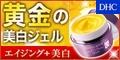 【DHC】薬用Qクイックジェル モイスト&ホワイトニング(L)