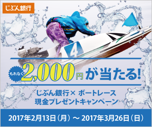 じぶん銀行×ボートレースキャンペーン♪