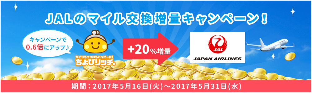 JALマイル交換増量キャンペーン!