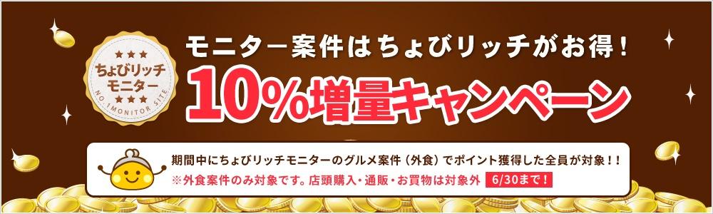 ちょびリッチモニター10%増量キャンペーン!