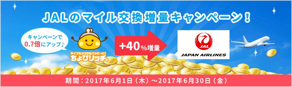 JALマイル交換増量キャンペーン!6月