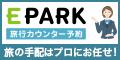 EPARK旅行カウンター予約