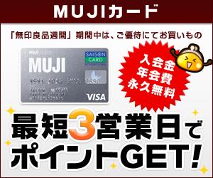 【期間限定】ポイントアップ中!mujiカード★