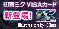 初音ミク VISAカード/マスターカード
