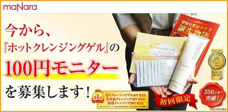 【全額還元】マナラ ホットクレンジングゲル(100円モニター)