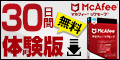 マカフィー・ストア(無料体験版ダウンロード)