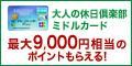 大人の休日倶楽部ミドルカード(ビューカード)