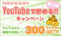 第2弾Youtubeで貯めるキャンペーン!!