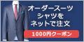 オーダースーツ・シャツをネットで注文【Suit ya】