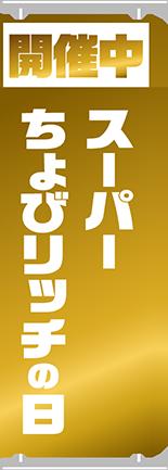 スーパーちょびリッチの日_left