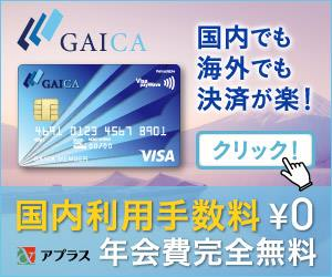 海外で使えるプリペイドカード★GAICA