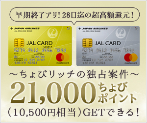 ≪年会費無料のカードも対象!?≫8,600マイルもらえるキャンペーンも♪みんなにお得です!!