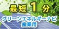 グリーンエネルギーナビ産業用