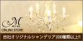 【オリジナルシャンデリア総合通販サイト】ムーラオンラインストア