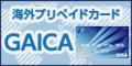 国内・海外利用可能!プリペイドカード【GAICA】