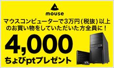 『マウスコンピューターもれなく4000ptキャンペーン』開催