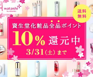 春の化粧品デー開催中♪
