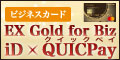 オリコ EX Gold for Biz iD×QUICPay