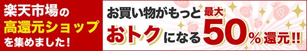 (楽天)商品検索-728x90-売れ筋ランキング上ー-その他