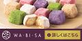 【ヨックモック】【WA・BI・SA】和素材を使ったお菓子ブランド