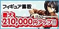 萌えグッズ買取専門店「もえたく!」