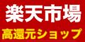 楽天市場高還元ショップ特設ページ