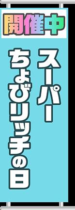 スーパーちょびリッチの日(スカイスクレーパー_左)
