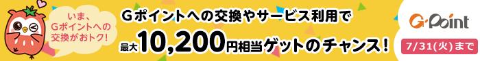 20180701_Gポイント(貯めキャン)