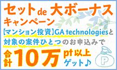 『合計10万pt以上!大ボーナスキャンペーン!』開催【〜7/31(火)】