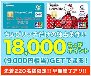 ちょび独占還元中!!わくわくポイント9,000円相当GET♪