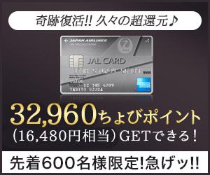 【奇跡復活】年会費差し引いても1万円相当GET♪