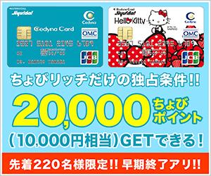 緊急ptアップ!!なんと1万円相当のポイントGET♪