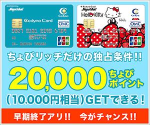 ちょびリッチ独占還元!!1万円相当のポイントをGET♪