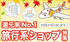 還元率No.1旅行系ショップ特集