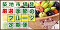 築地市場から毎月直送【厳選 季節のフルーツ定期便】
