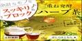 ダイエットティー重ね発酵ハーブ茶