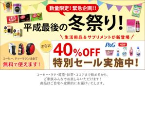 【早い者勝ち!!】すごい!2万円相当もらえる♪商品によっては全額以上還元!!